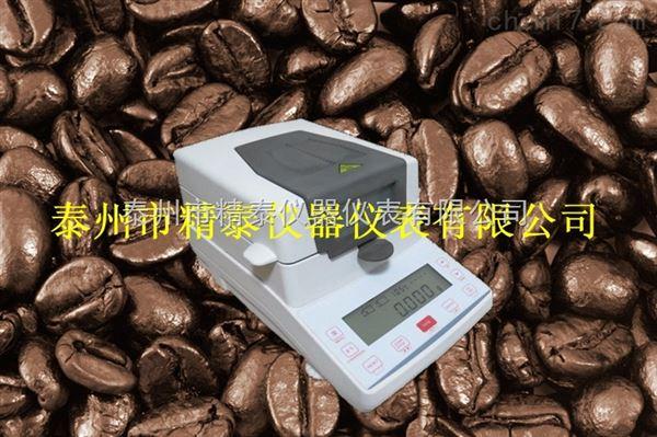 咖啡豆烘焙含水量检测仪