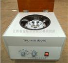 TDL-40B臺式離心機