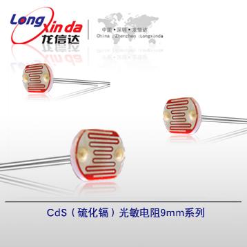 lxd9mm系列 cds光敏电阻(硫化镉光敏电阻,9mm系列,属非环保光敏电阻)