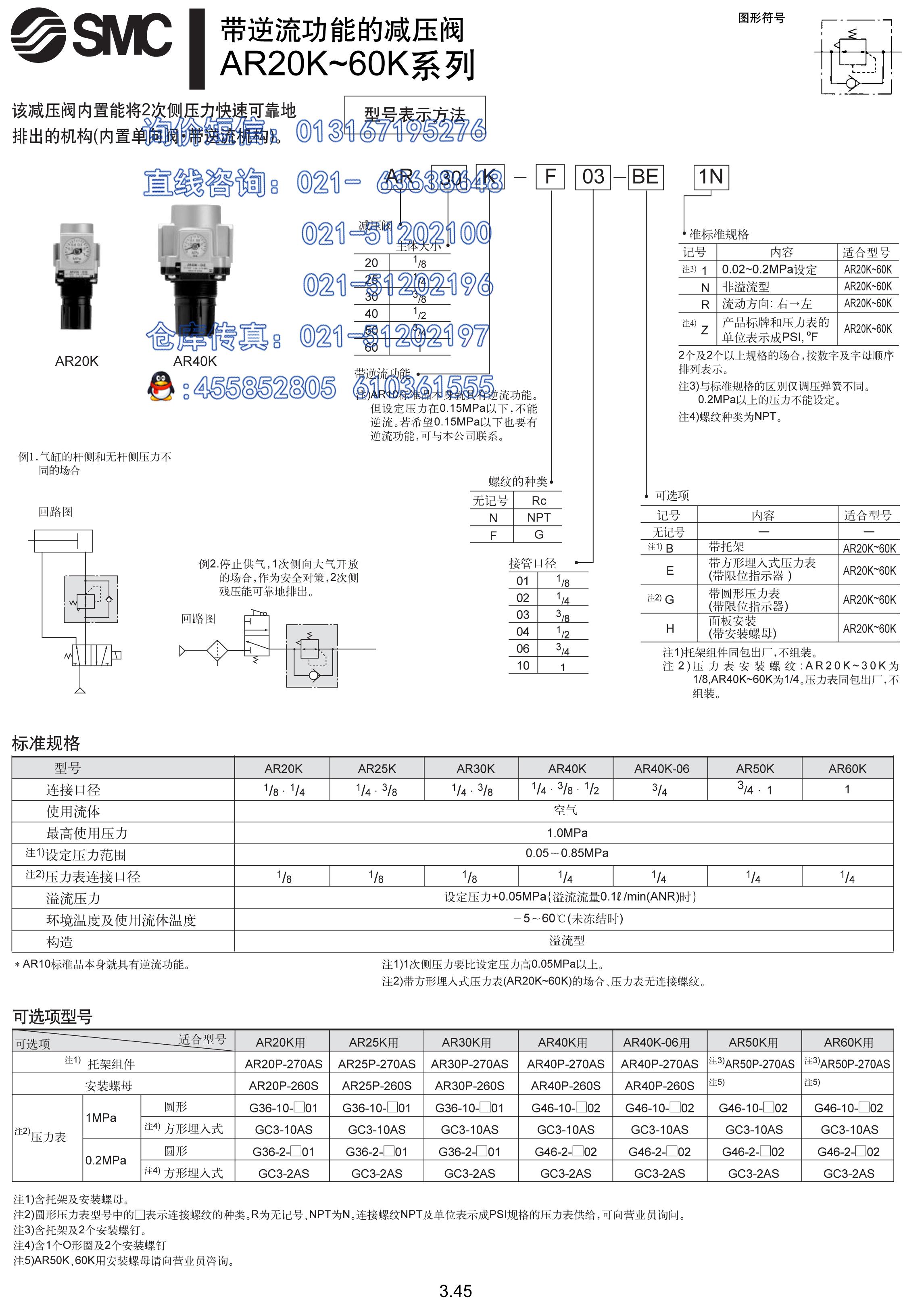 报价_现货快速报价日本smc带逆流功能的减压阀ar20k-f02e.