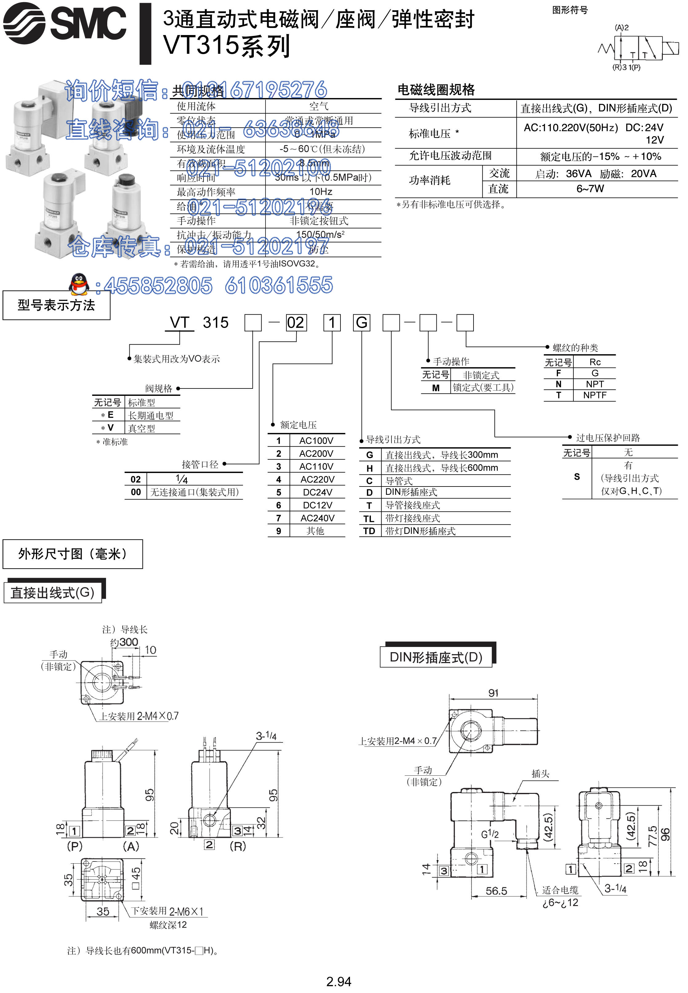 电路 电路图 电子 原理图 2239_3231 竖版 竖屏