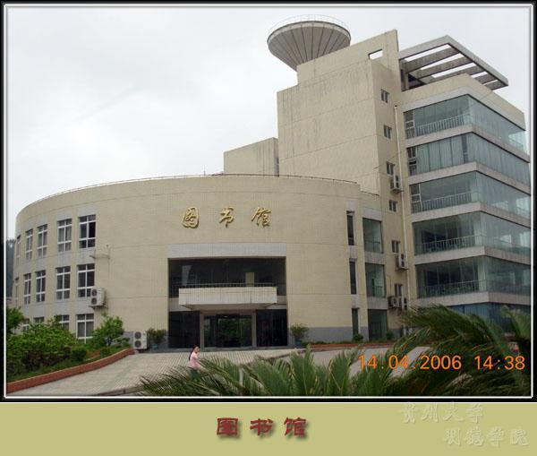 贵州大学,贵州农学院