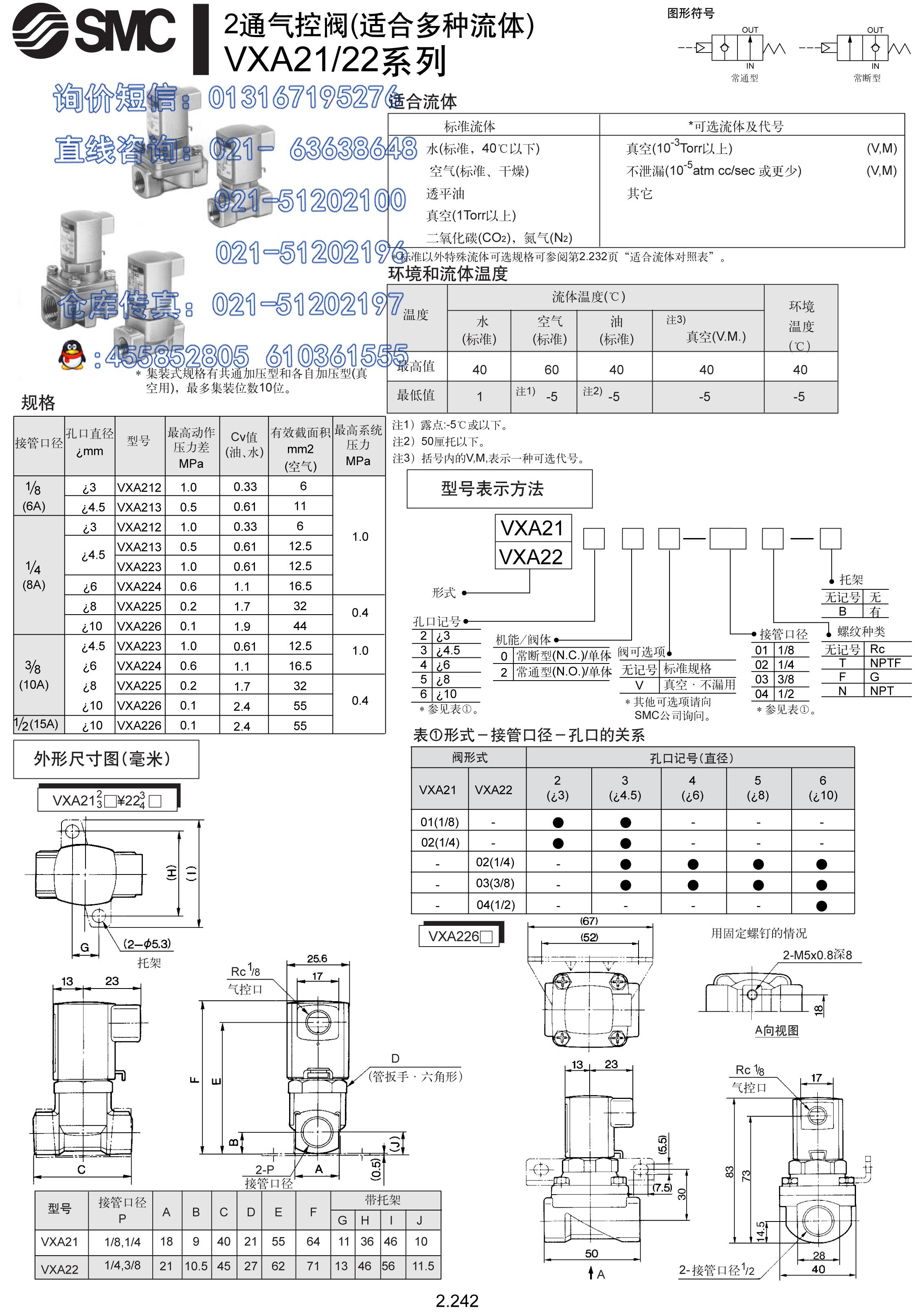 电路 电路图 电子 原理图 2269_3231 竖版 竖屏
