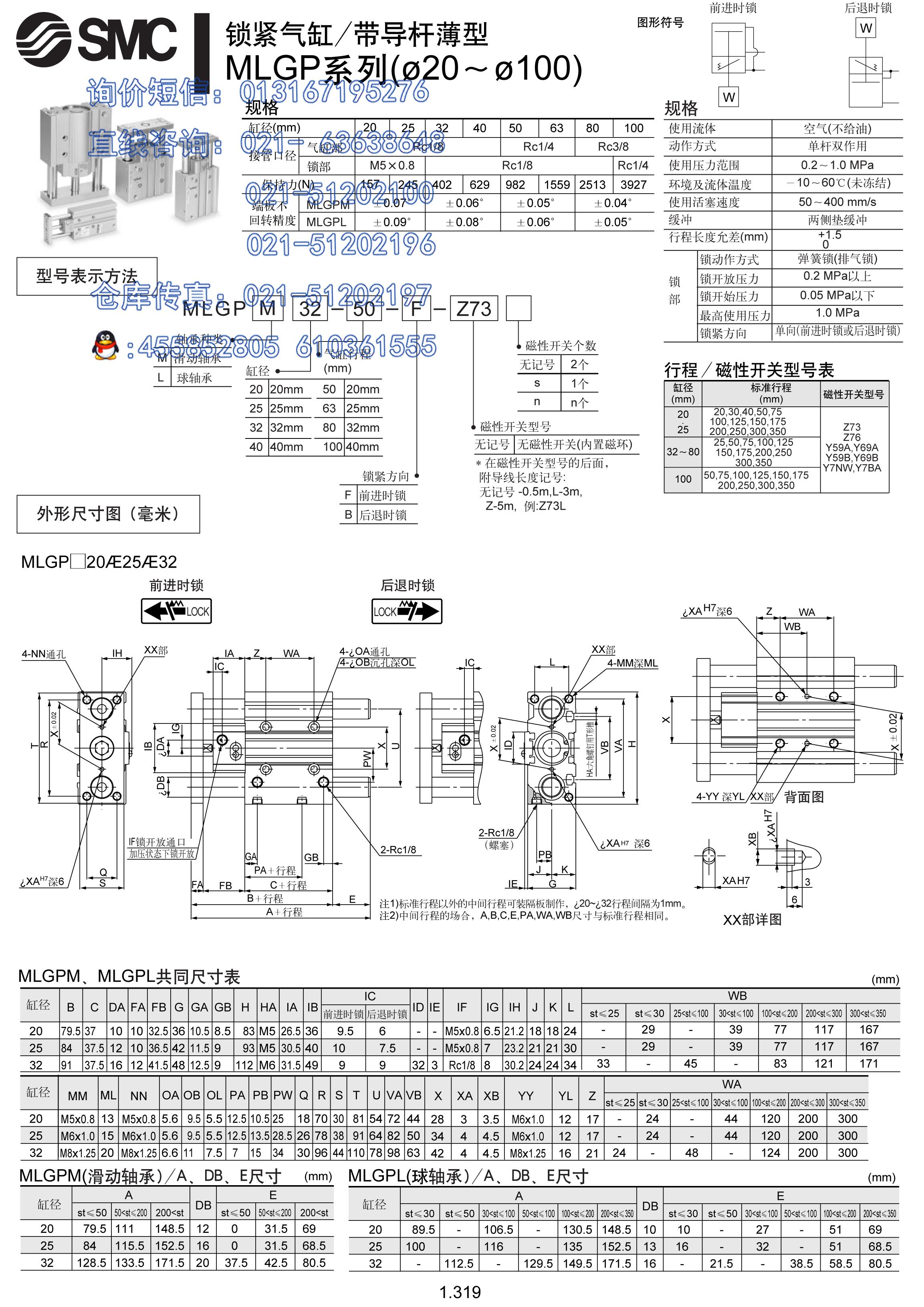 电路 电路图 电子 乐谱 曲谱 原理图 2306_3261 竖版 竖屏