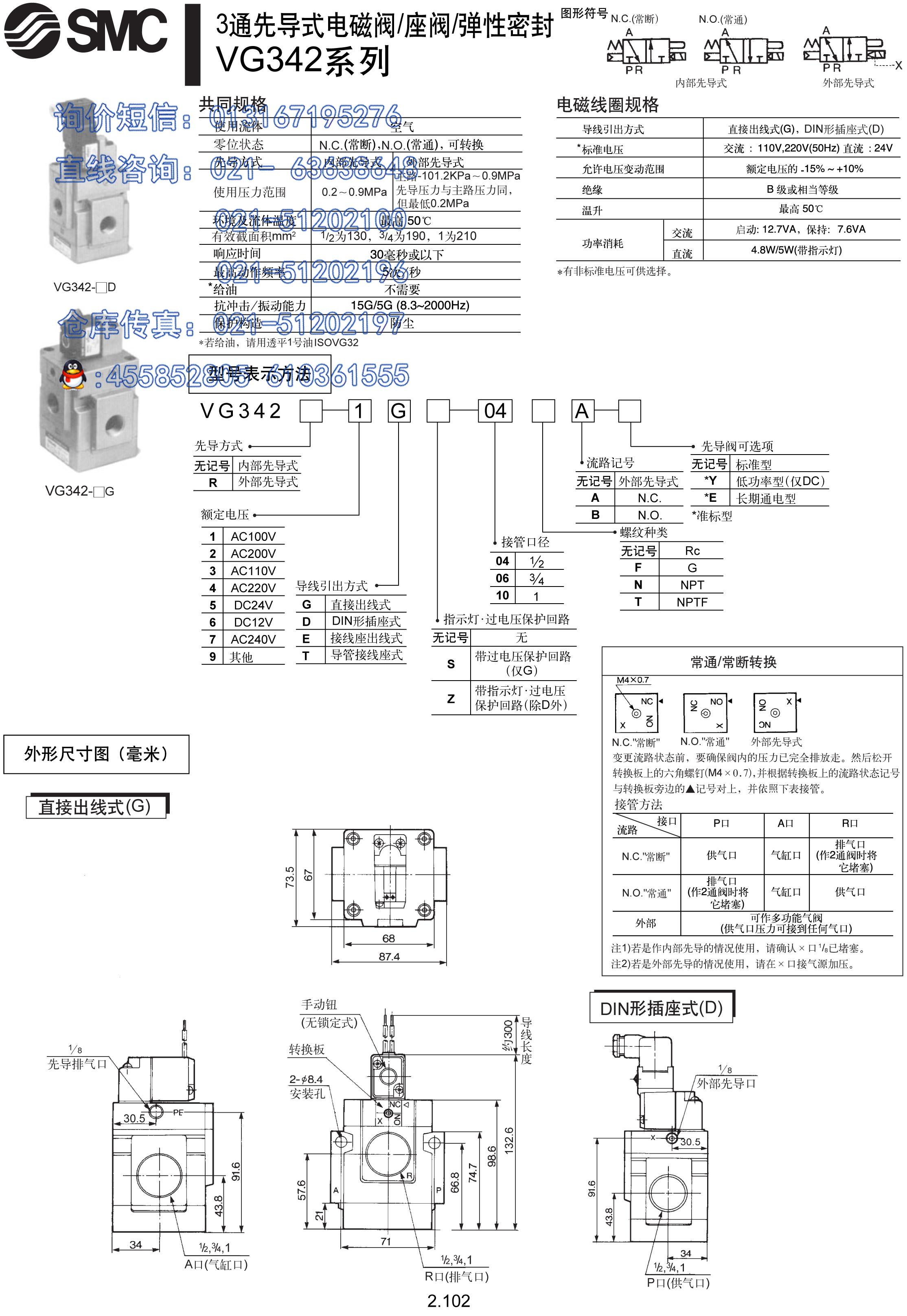 现货快速报价日本smc3通电磁阀(先导式座阀)vg342-4g图片