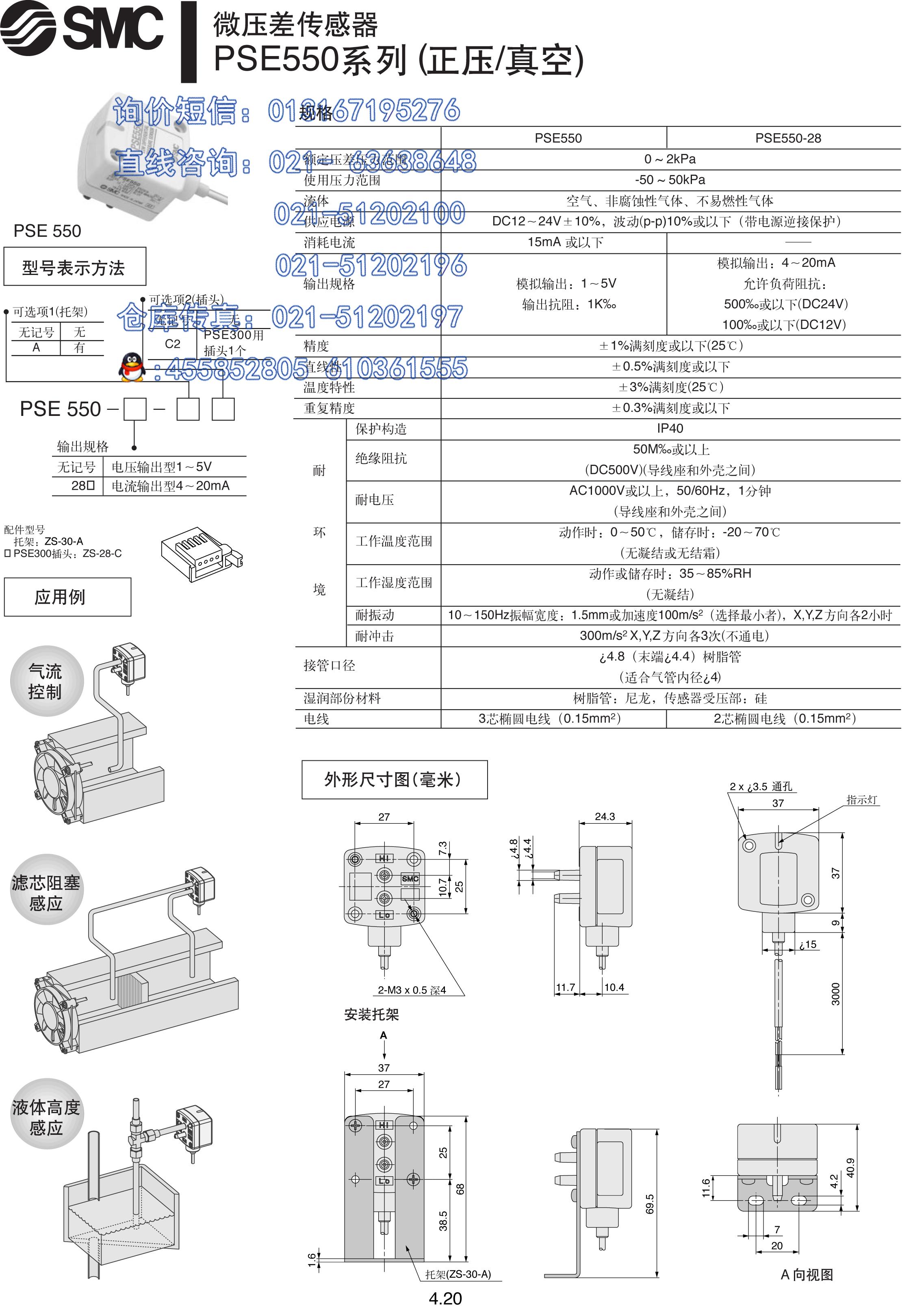 现货快速报价日本smc 压力传感器 pse550-28.pse550图片资料说明
