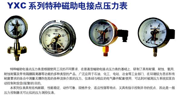yxc系列磁助特种磁助电接点压力表,ytz-150电阻式远传压力表系列等.