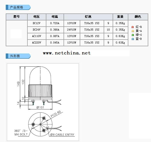 m342917 声光报警器 温控器