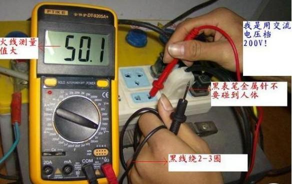 用万用表测量分辨零线火线