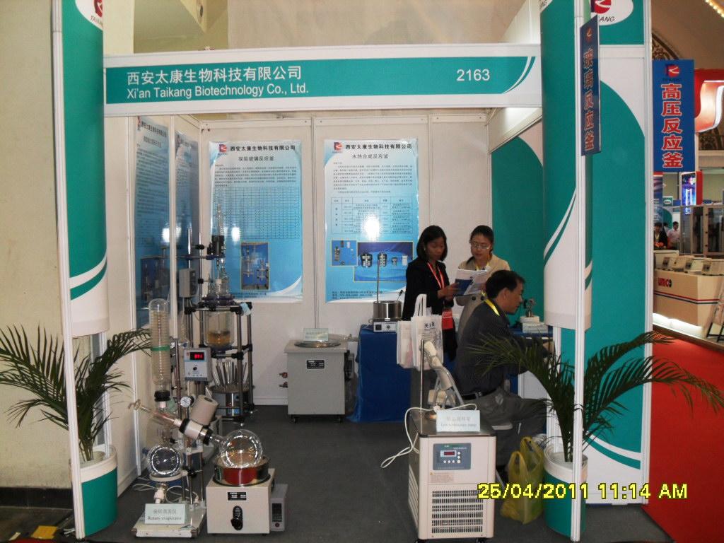 第九届中国国际科学仪器及实验室装备展览会