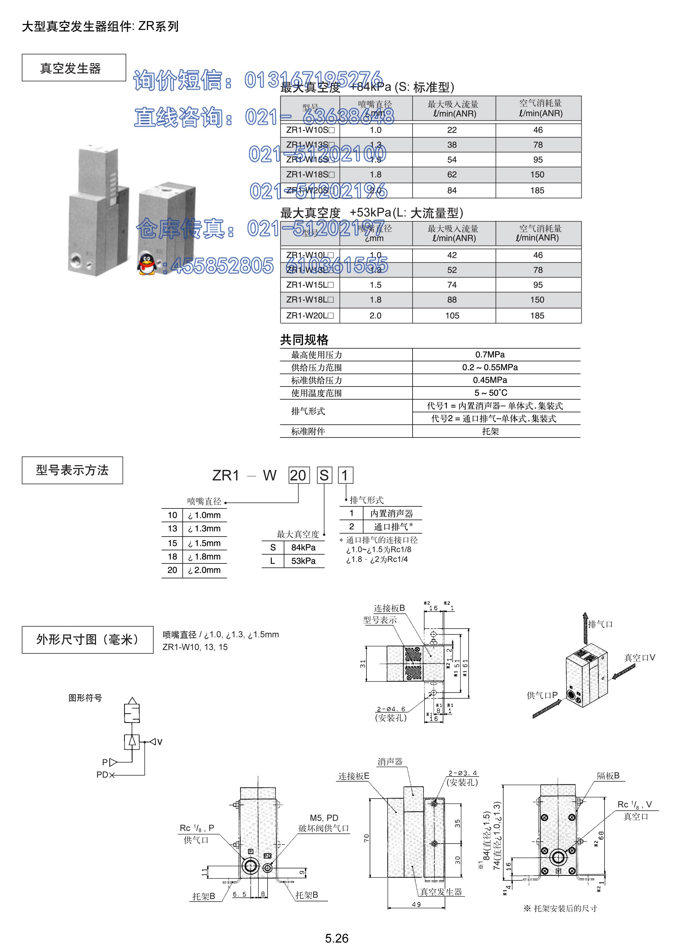 真空发生器smc-zl112-dnl的接线图
