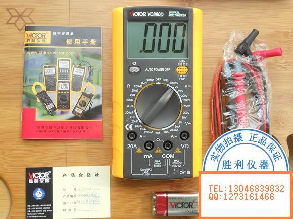 vc890d-胜利原装数字万用表vc-890d