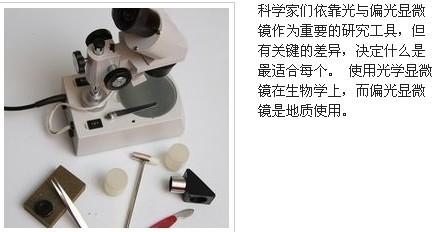 专家解析:对比偏光显微镜及光学显微镜