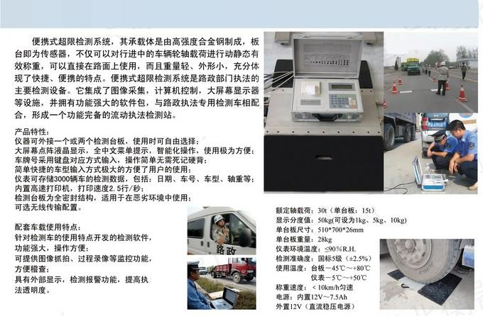 便携式超限检测系统