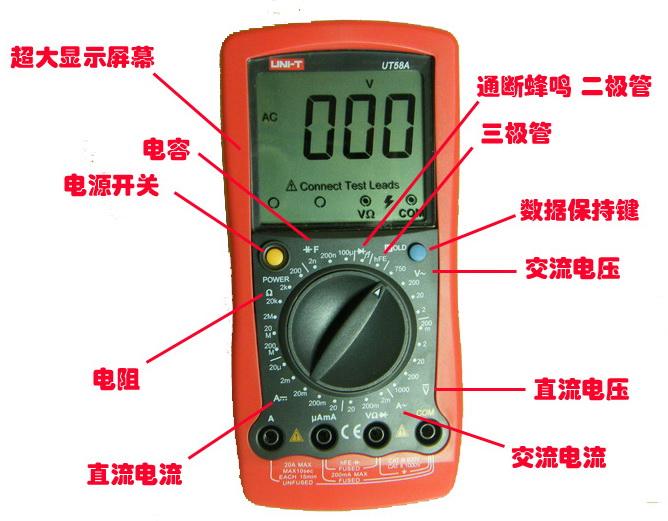 优利德数字万用表测电容表ut-58a图片