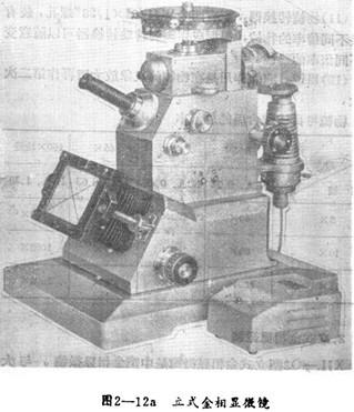 立式金相显微镜