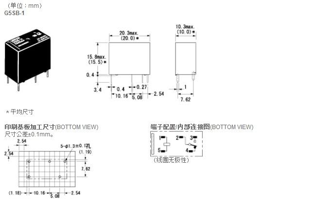 omron继电器g5sb-14 dc5v