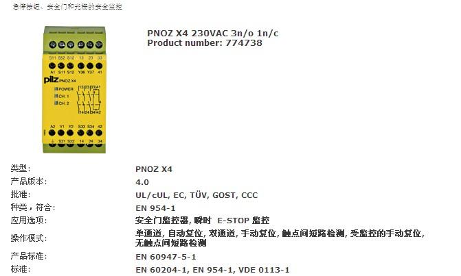 pilz继电器pnozx6