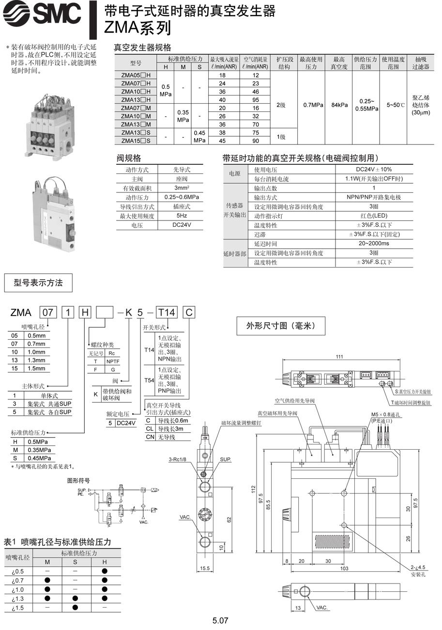 带电子式延时的真空发生器zm-a31hnhrbn52hph