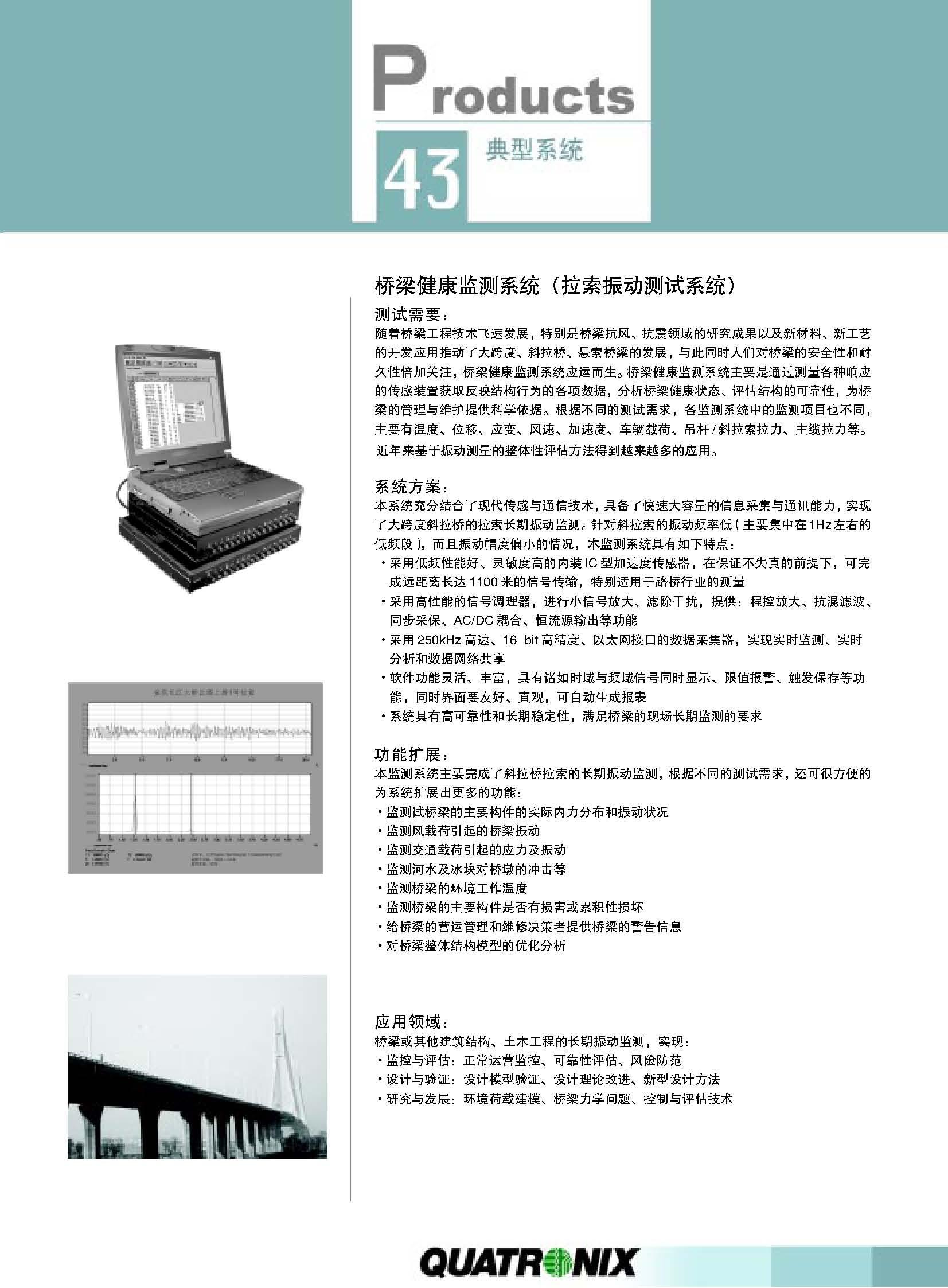 桥梁健康监测系统-北京康泰电子有限公司