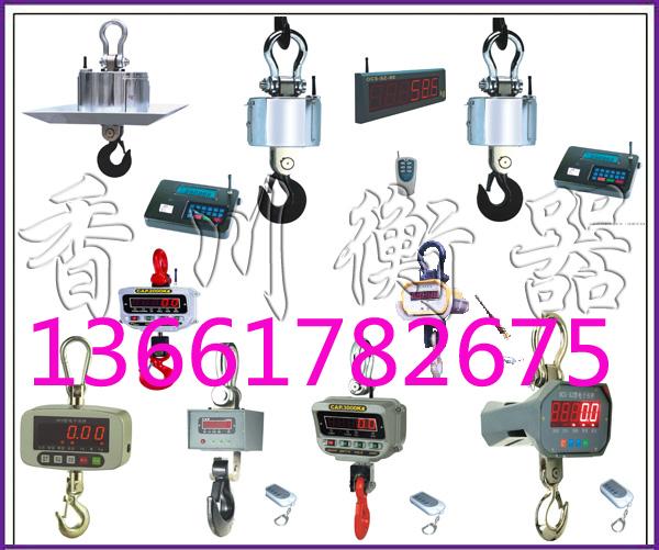 ╬→呼和浩特无线电子吊磅秤〓→呼和浩特无线电子吊磅╬→呼和浩特无线电子吊钩秤