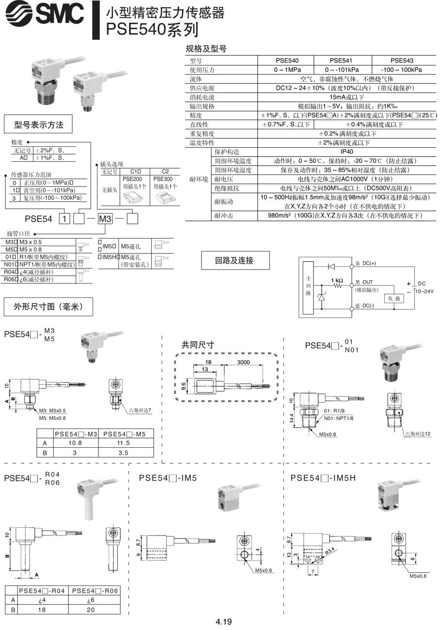 SMC压力传感器