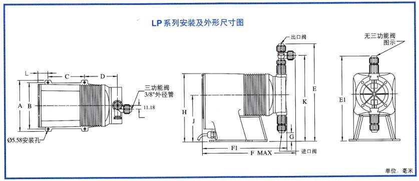 lp-电磁隔膜计量泵lp系列