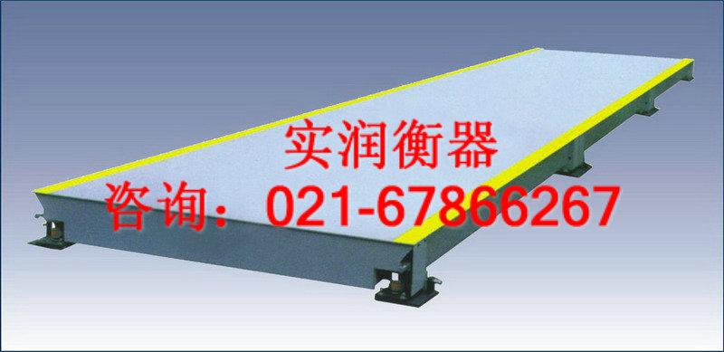 s上海80吨3x16米汽车衡,过半挂车专用汽车衡厂家