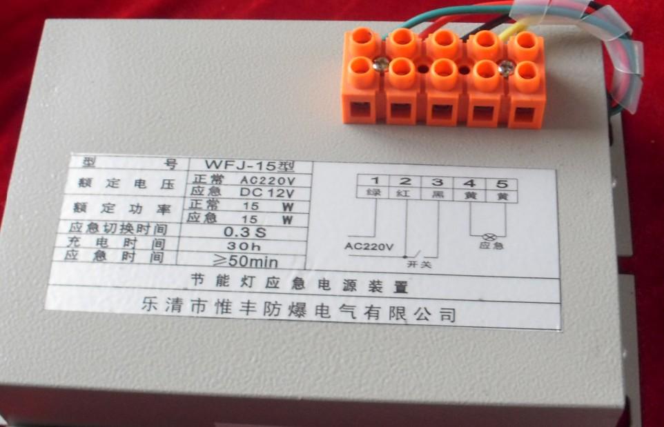 wfj-15-18-45-65-节能灯应急电源