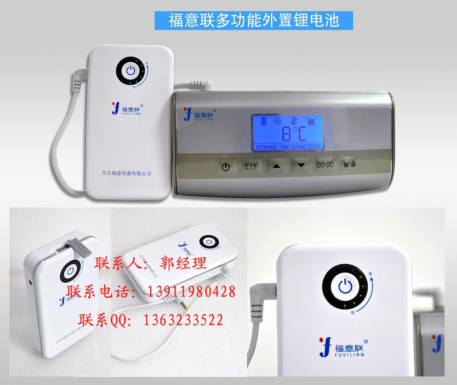 1、产品简介: 本产品采用半导体制冷原理,专为患者朋友在高温天气里,携带、储藏药品而量身定制的微型冷藏装置。本产品具有多种供电方式:家用220V交流电源,车载12V电源,7.4V电池、蓄电池等,智能温度控制,大LCD液晶屏幕温度及状态显示,双制式温度(摄氏/华氏)可互换等功能;适合多种场合使用,是广大患者朋友居家和外出的zui佳之选。 2、产品特点: 轻巧便携:袖珍型的机身,小巧精美,配置锂电池供电系统和车载电源连接器,轻盈在握,让您尽享无尽便携生活! 专用空间:提供存放药品专用的冷藏空间,避免与其他