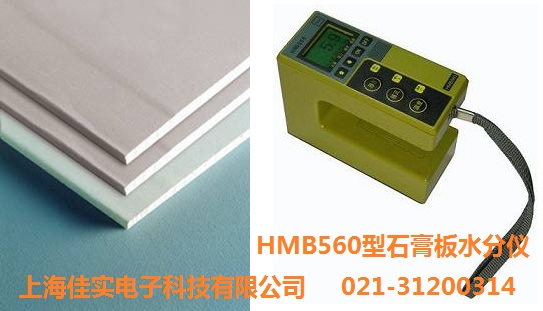HMB560-石膏板水份仪,石膏板水分检测仪