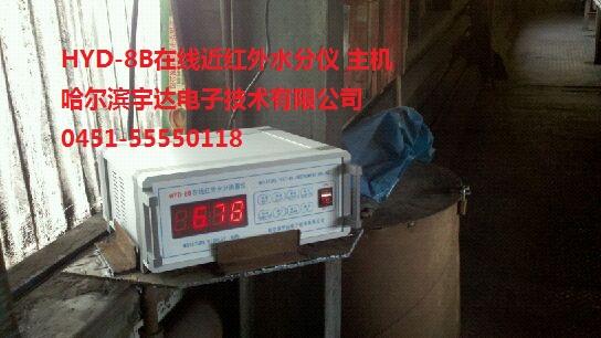 在线近红外水分测试仪