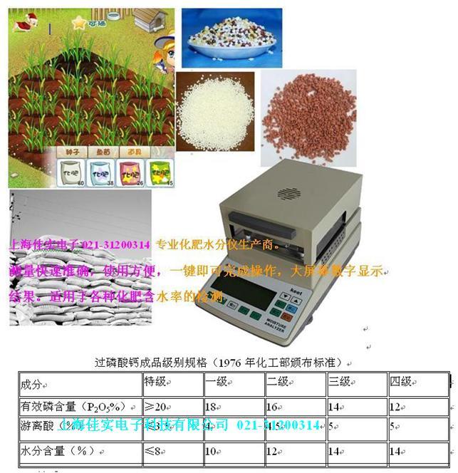 肥料水分仪,肥料水分测定仪,肥料水分检查仪,化肥水分仪