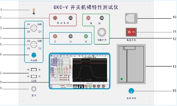 高压开关机械特性测试仪使用说明书