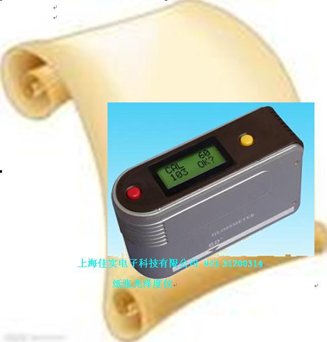 光泽度仪,纸张光泽度仪,石材光泽度仪,瓷砖光泽度仪