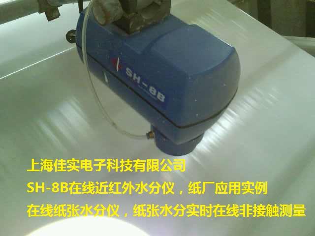 在线纸张水分仪