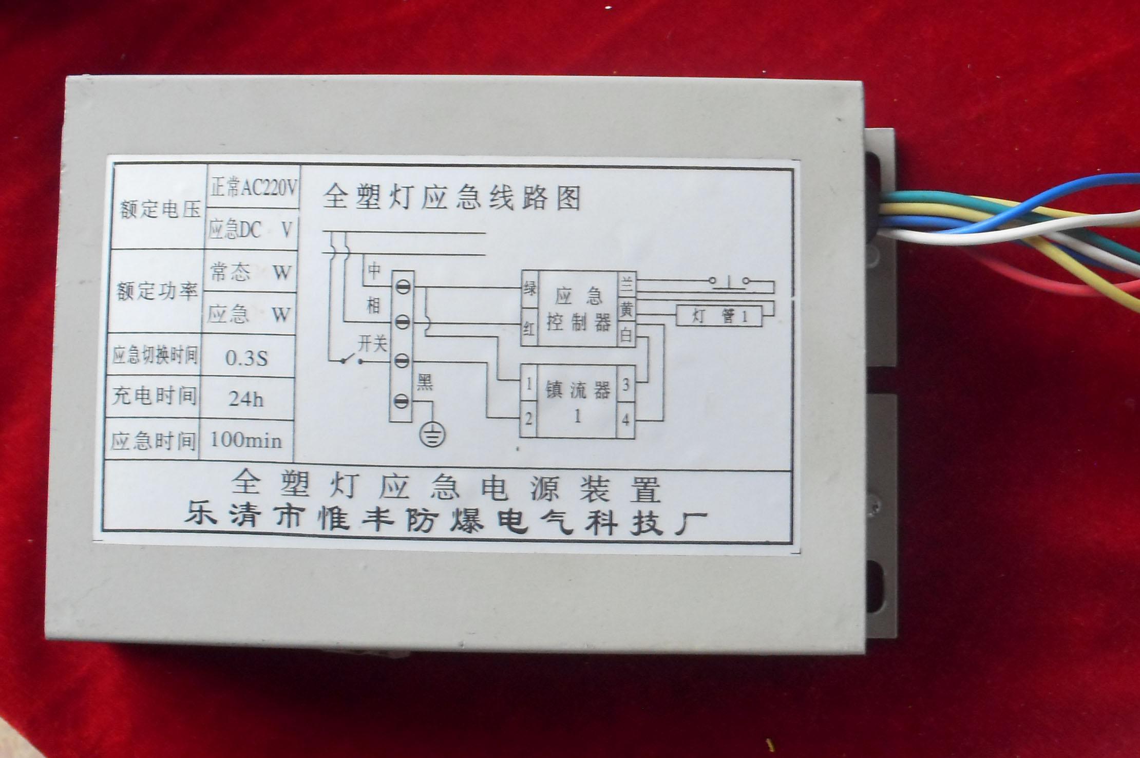 ydj-全塑荧光灯应急电源装置-防爆电子镇流器