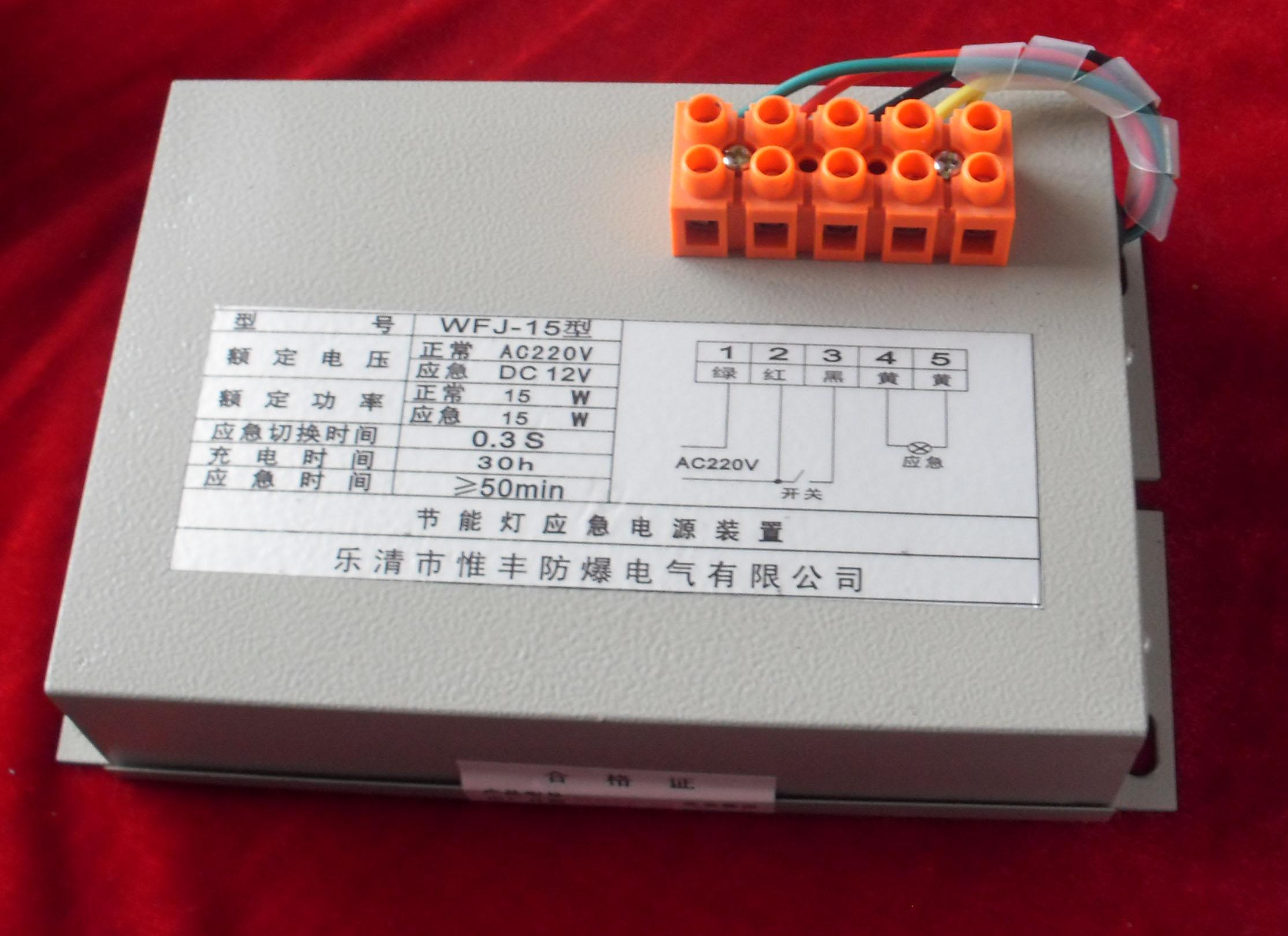 节能灯应急电源装置防爆节能应急电源18w乐清惟