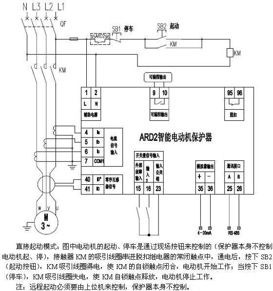 ard2系列 智能电动机保护器-选型手册