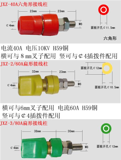 jxz-4/100a圆形接线柱 jxz-4/100a
