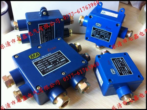 jhh-2,jhh-2(a)(b)(c)本安接线盒 本安型电路电缆分线