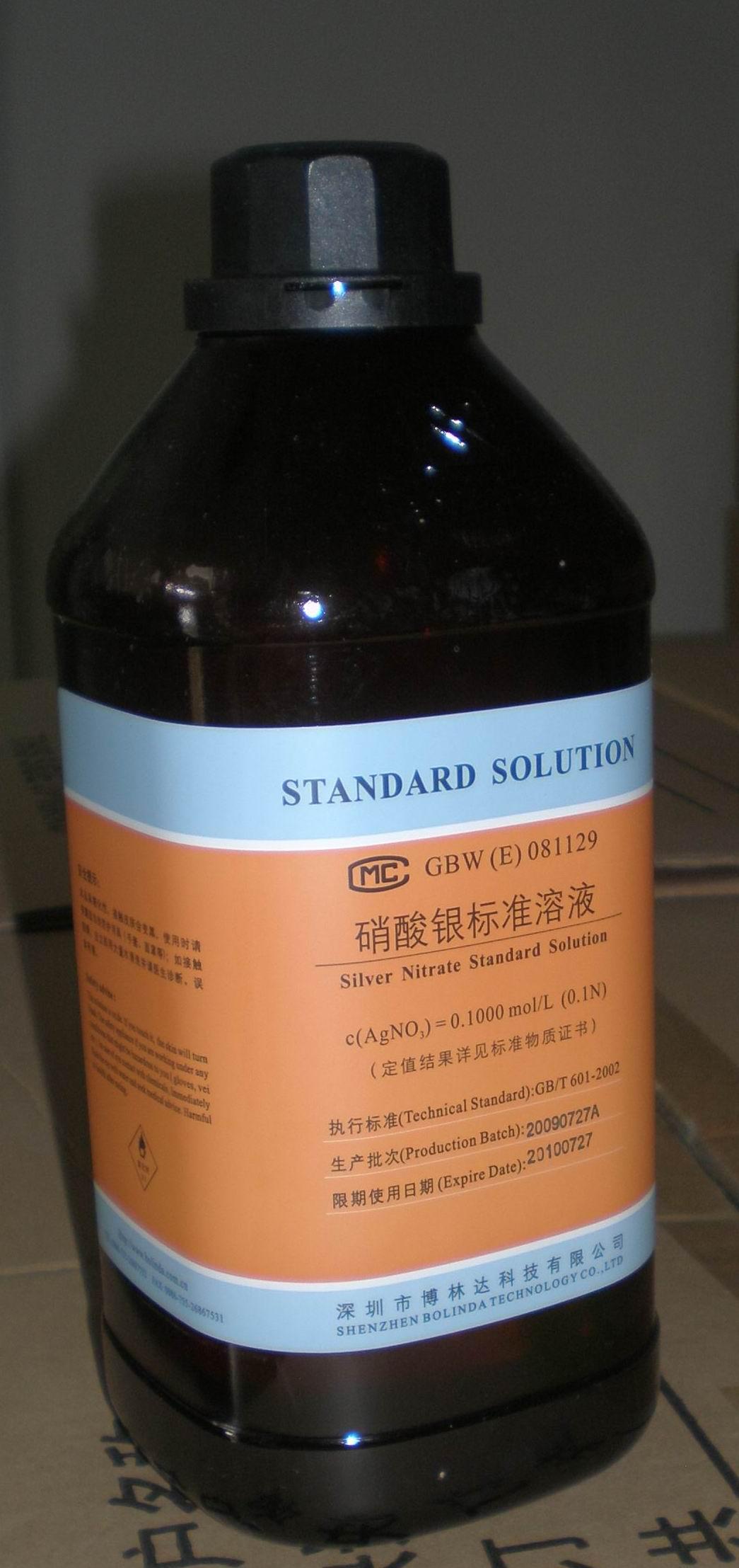 硝酸银����yb!�)�_硝酸银标准溶液
