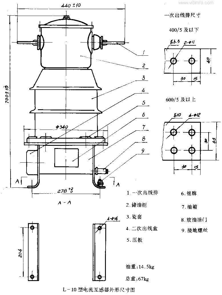 l-10 50/5油浸式电流互感器
