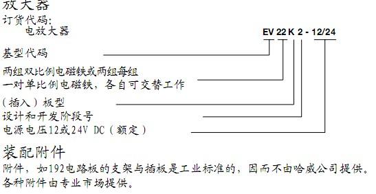 哈威ev22k2-12/24比例放大器