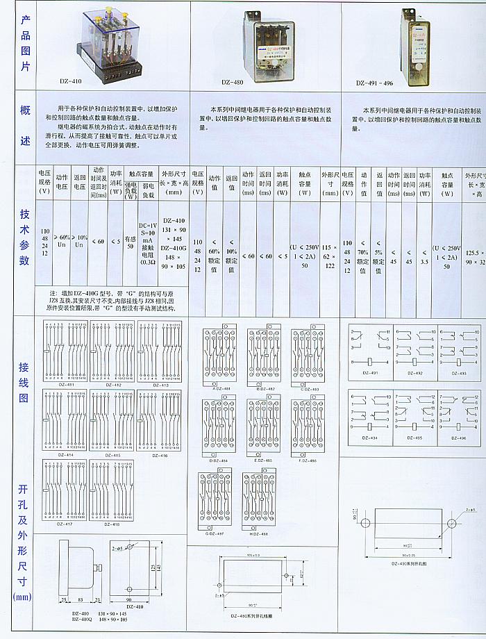 dz-410中间继电器