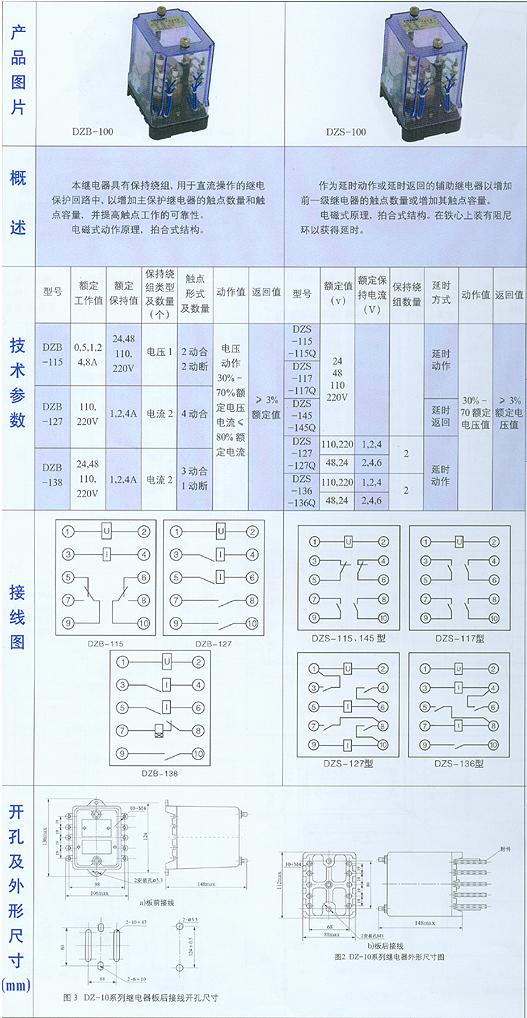 产品简介 推荐到:      dzs-115中间继电器作为延时动作或延时返回的