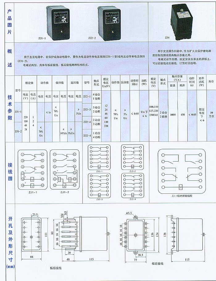 zj2-4中间继电器