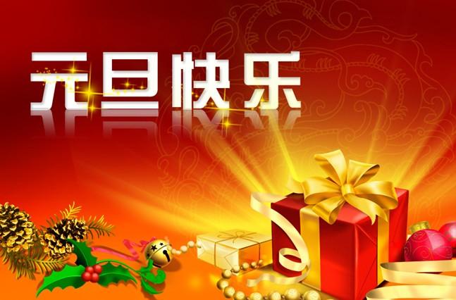 2013年元旦节放假安排通知