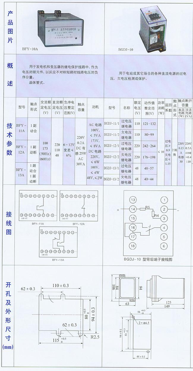 ly-35(替代dj-28c)电压继电器
